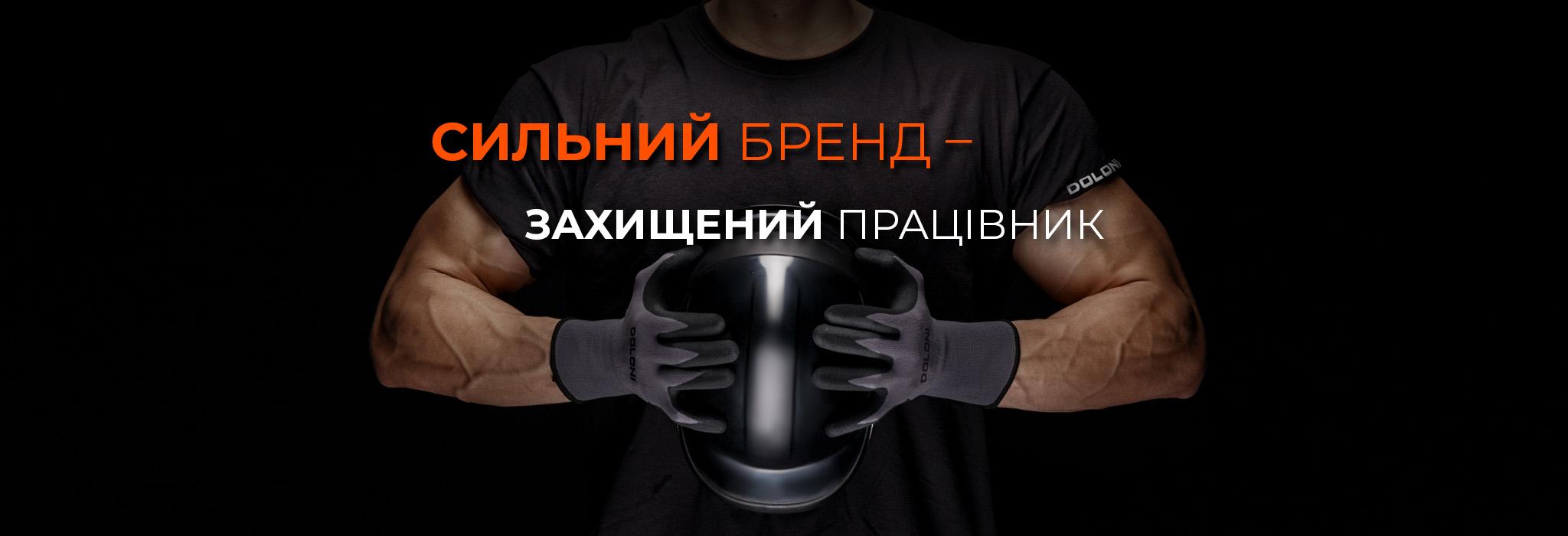 Стильный бренд - Защищенный работник